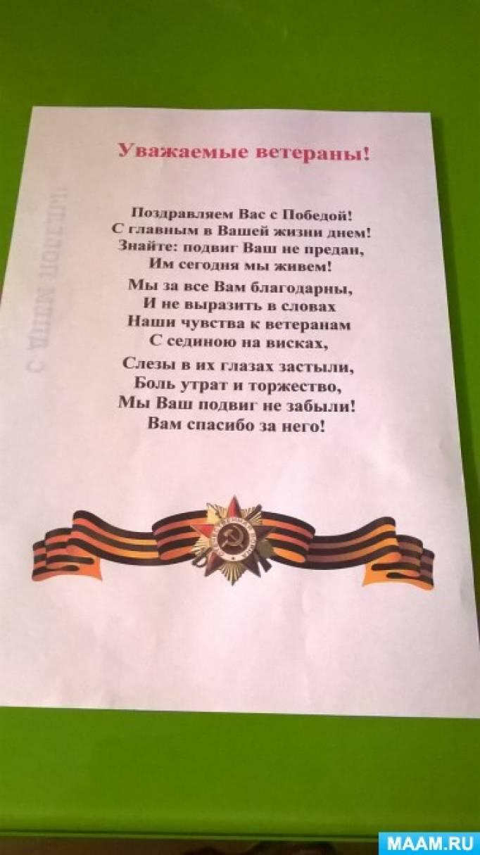 праздничную стихотворение для поздравления ветеранов детям стоимость натурального изумруда