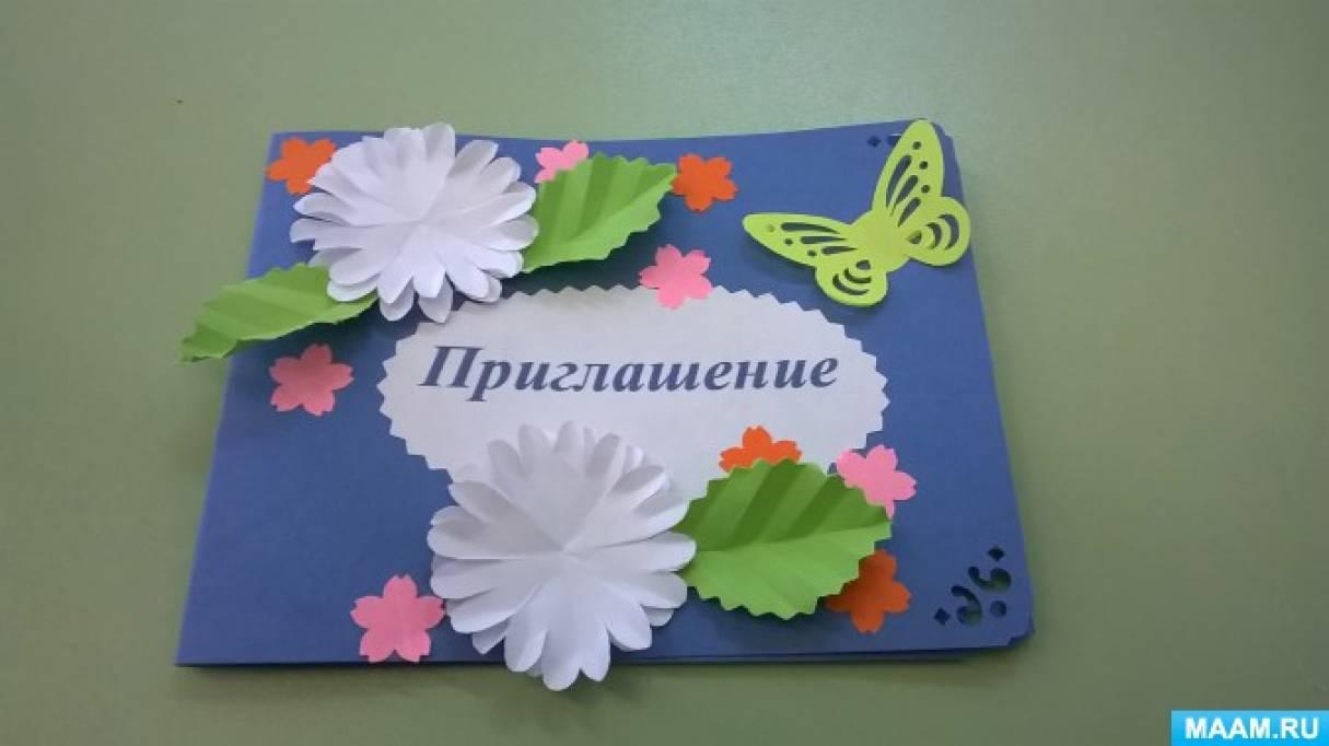 Открытка приглашение на выпускной в детский сад