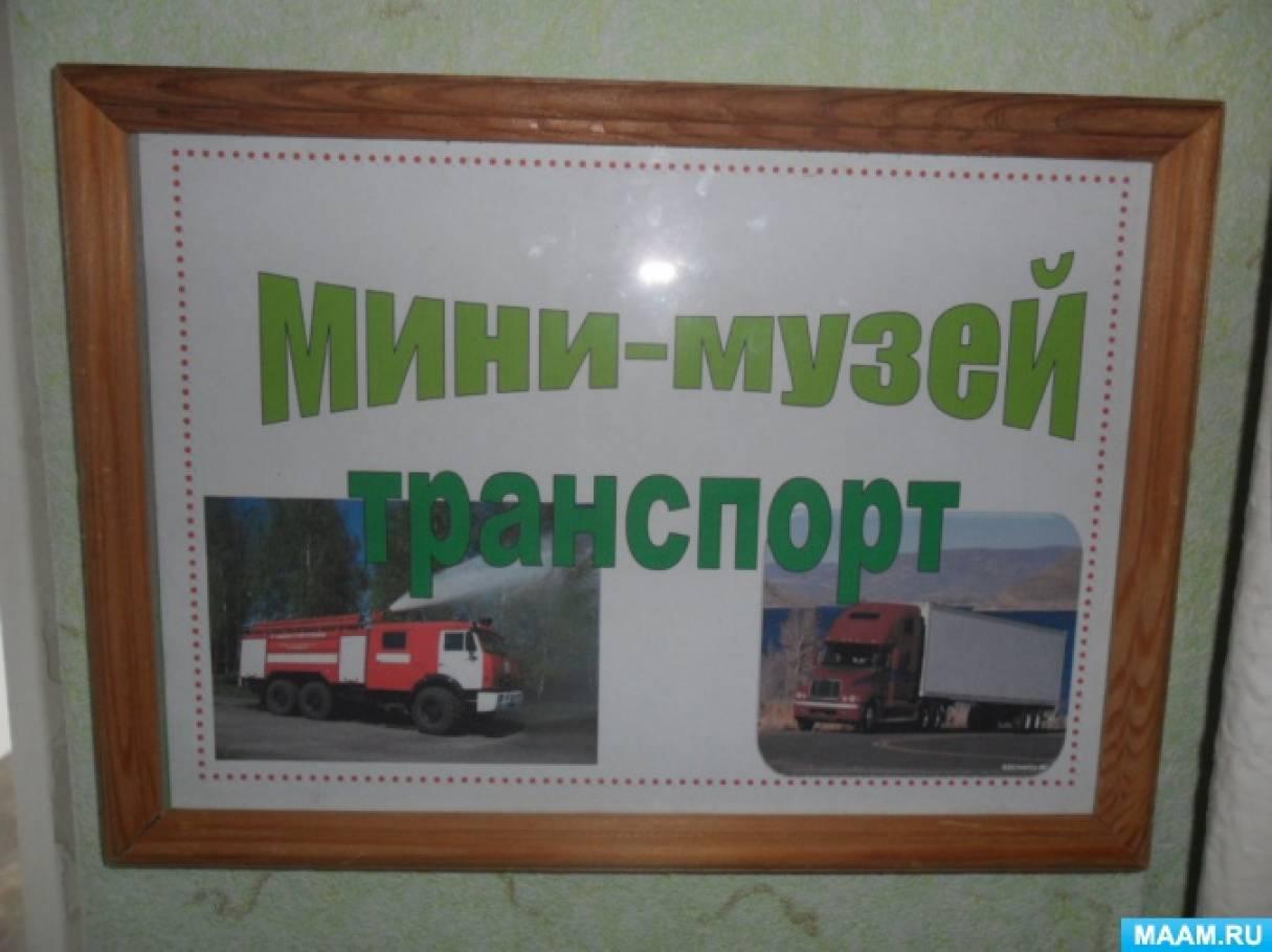 Мини-музей «Транспорт»