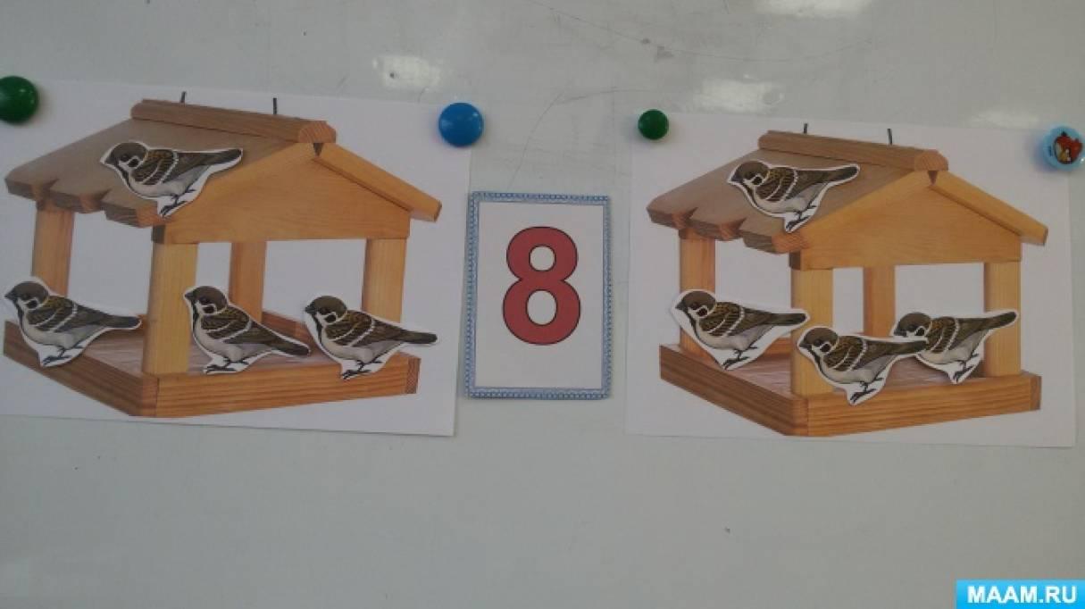 познакомить с цифрой 3 в подготовительной группе