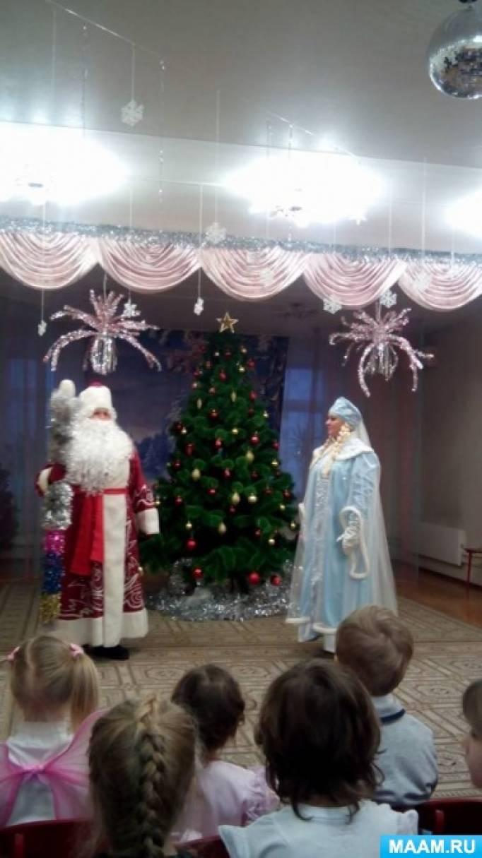 Сценарий к новогоднему празднику в детском саду