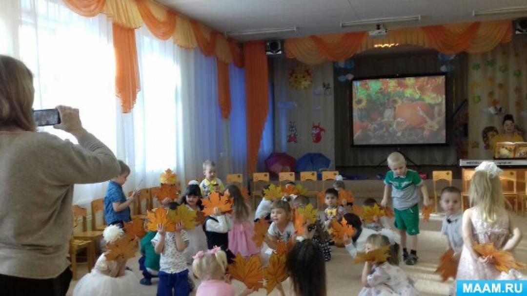 Фотоотчет об утреннике «Праздник осени» с детьми 2–3 лет
