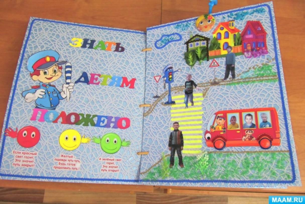 Книга своими руками для детей дошкольного возраста 7