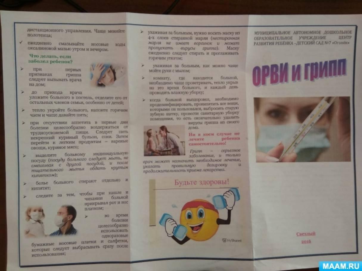 Буклет для родителей «ОРВИ и Грипп»