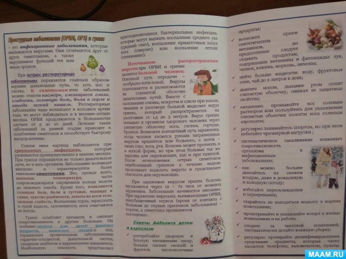 Буклет про грипп в детском саду