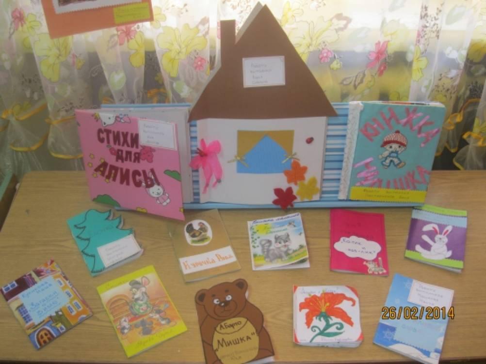 Книжки малышки для дошкольников своими руками