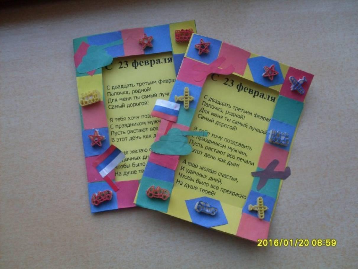 открытка к 23 фвраля мастер класс