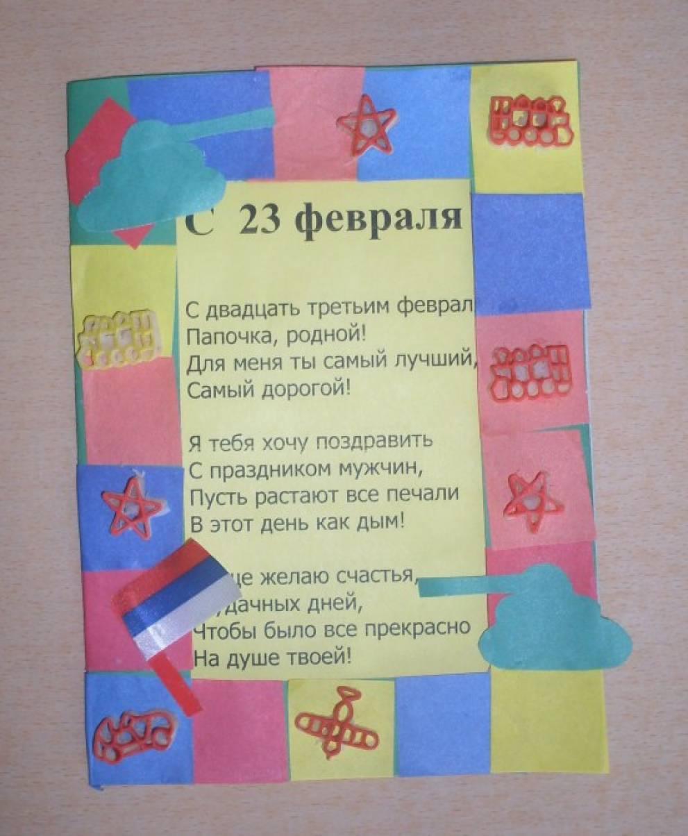 Открытка к 23 февраля начальная школа шаблоны