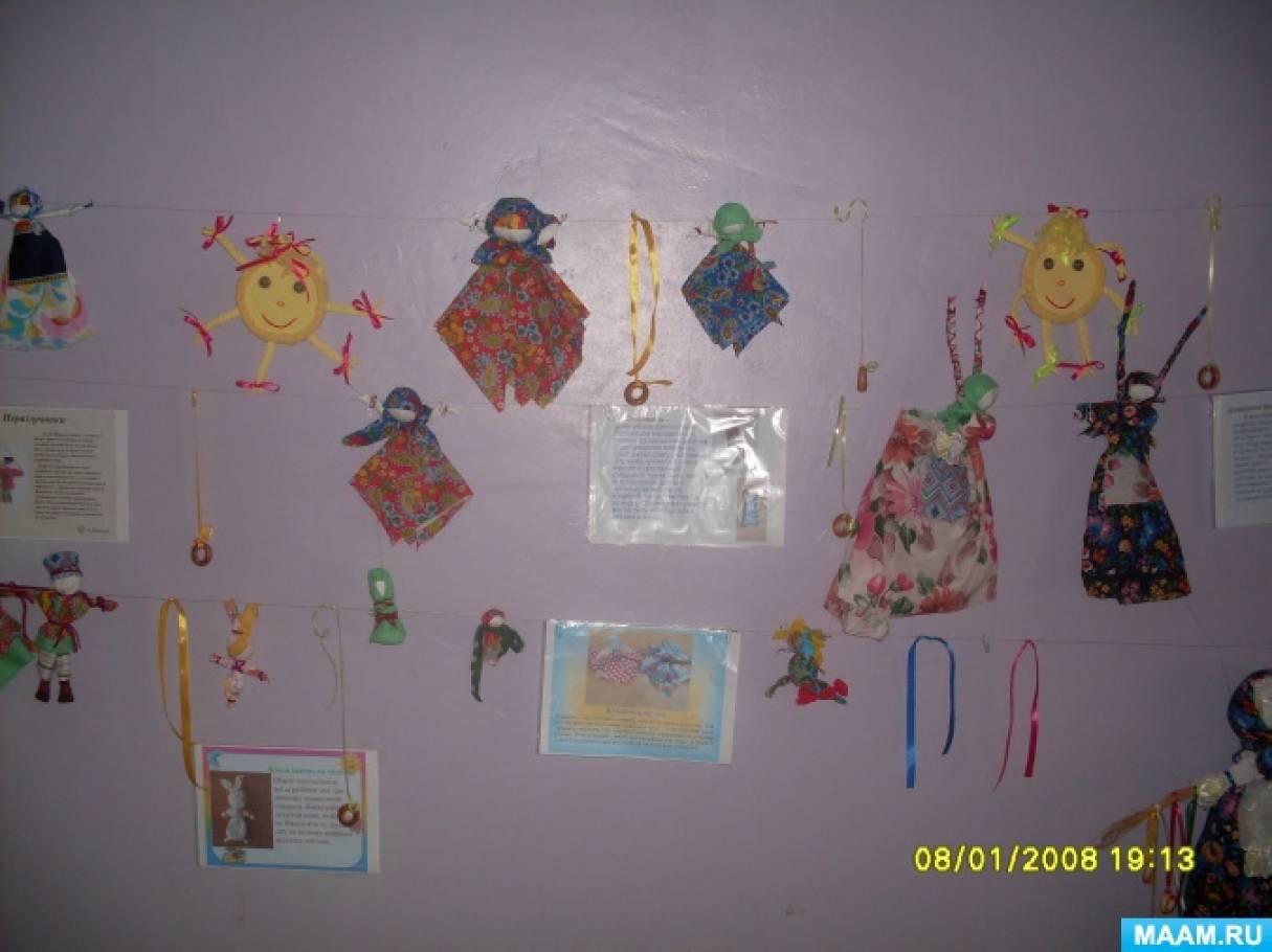 Выставка-фотоотчет «Народная кукла»