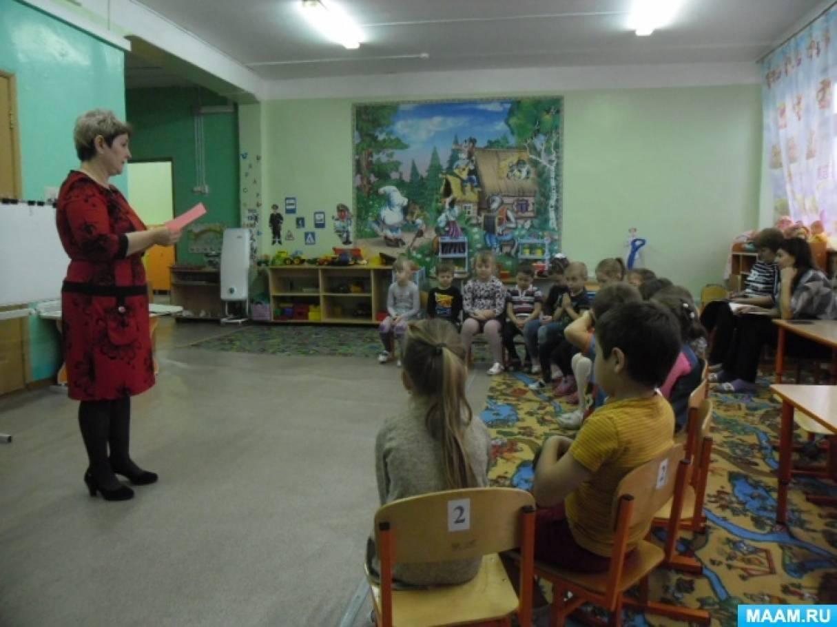 Конспект открытого занятия «Права ребёнка» в старшей группе