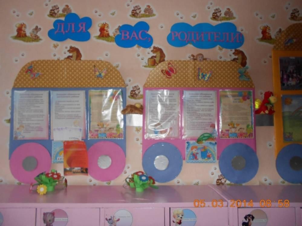 Оформление приёмной в детском саду
