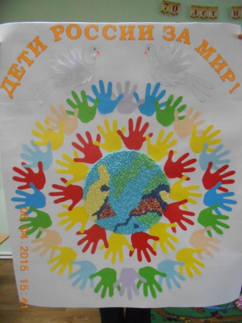 Детские поделки мы за мир