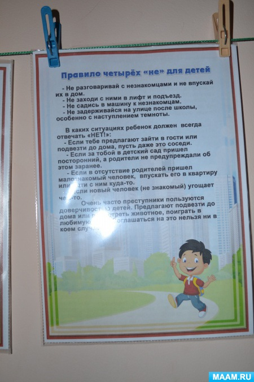 Наш вариант размещения информации для родителей в приёмной детского сада