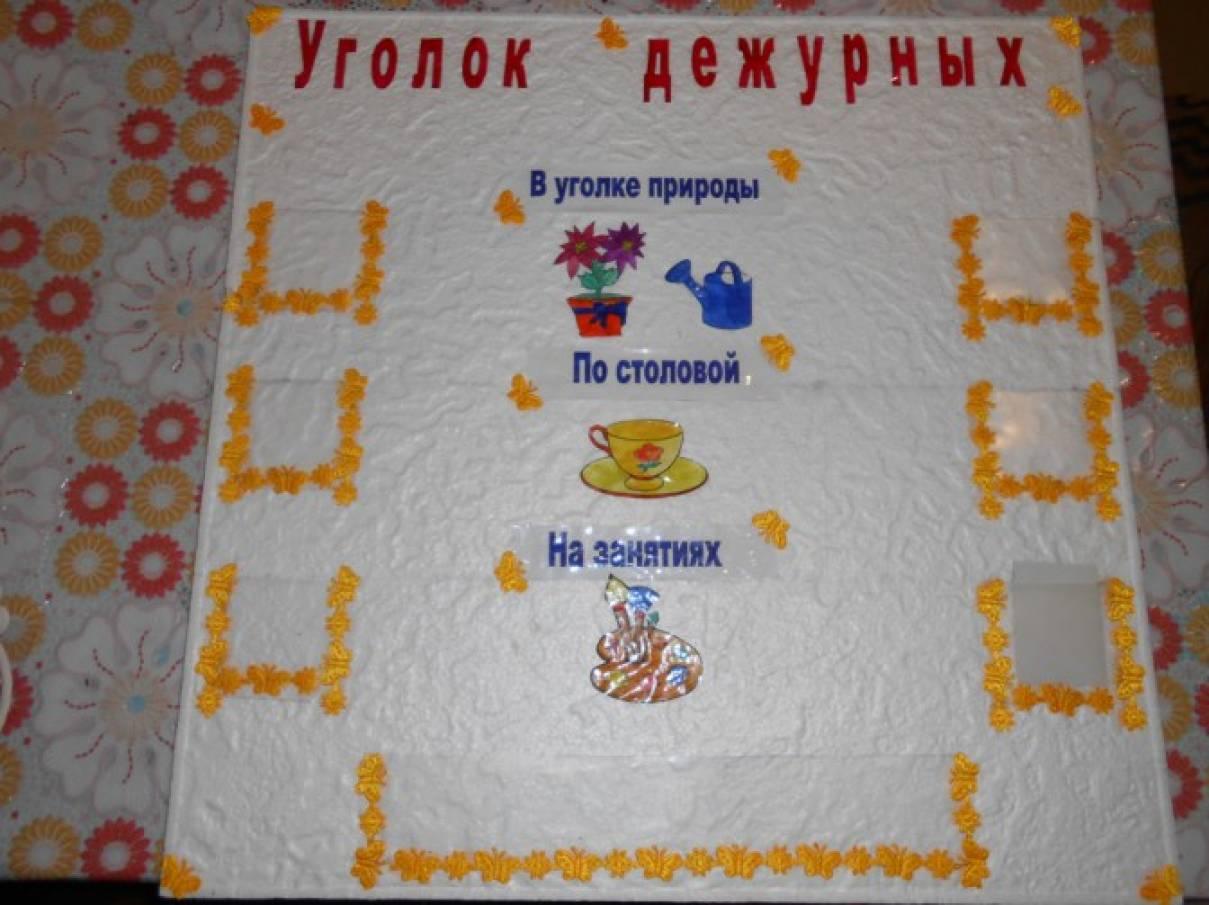 Уголок дежурства своими руками в детском саду