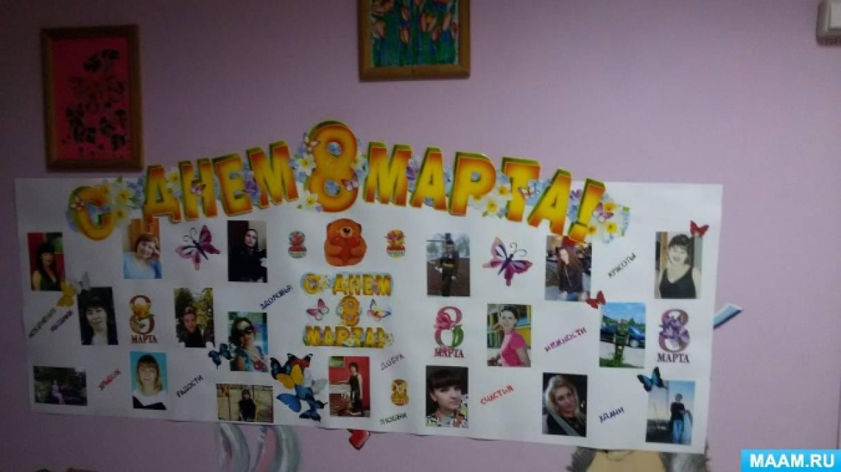 Подготовка к международному женскому Дню: выпуск стенгазеты и изготовление поделки «Тюльпан»
