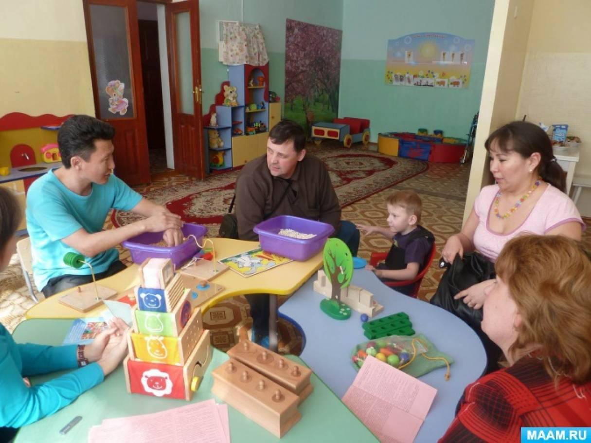 Взаимодействие педагога с родителями в группе кратковременного пребывания для детей с ОВЗ