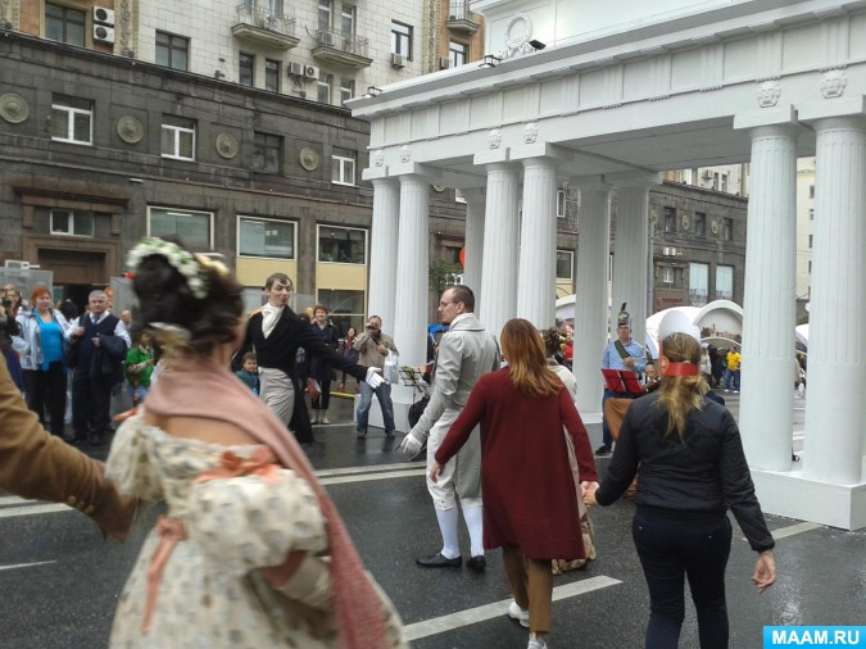 Сценарий праздника города москва