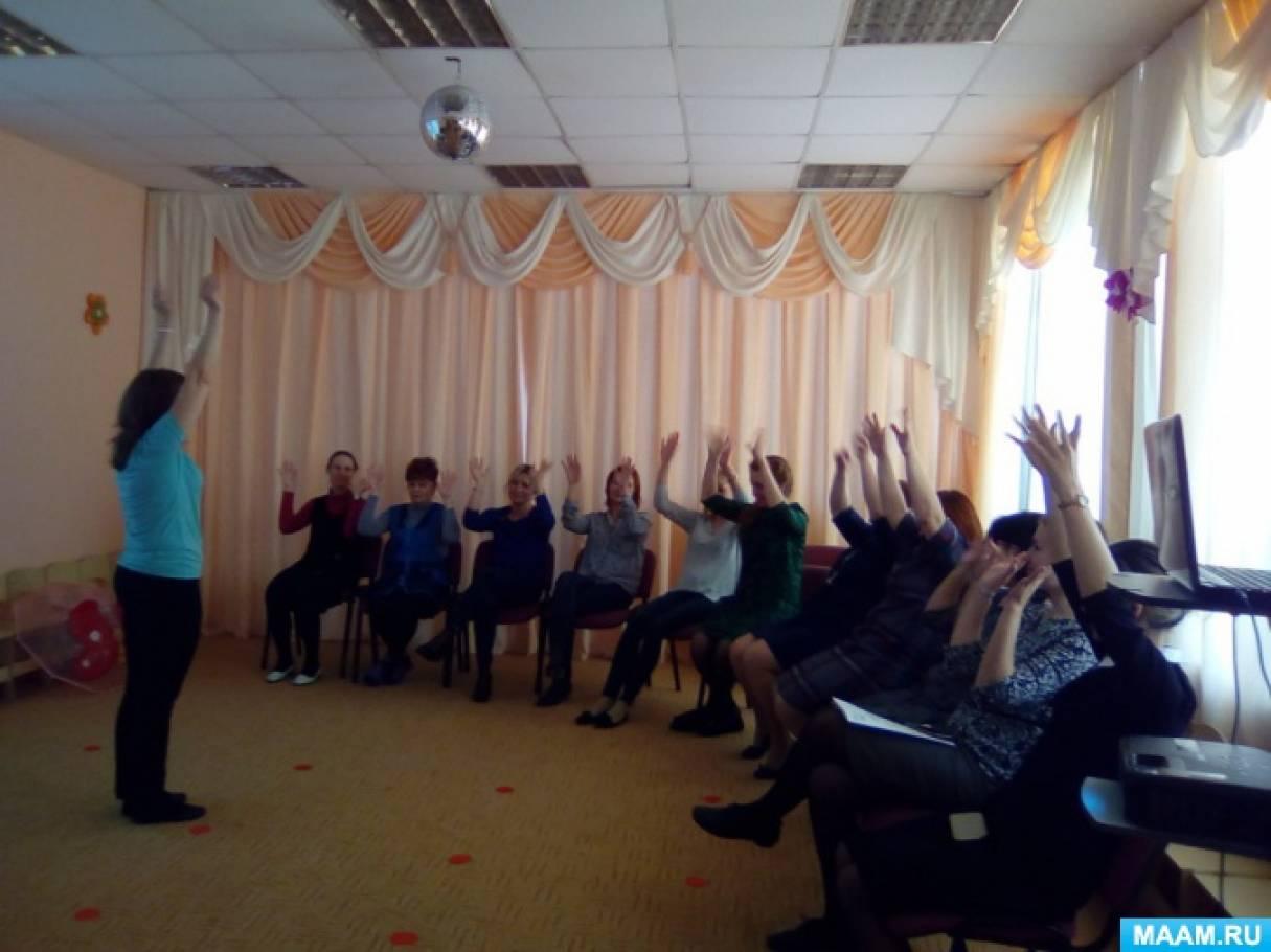 Мастер-класс для педагогов «Играем в словесные игры»
