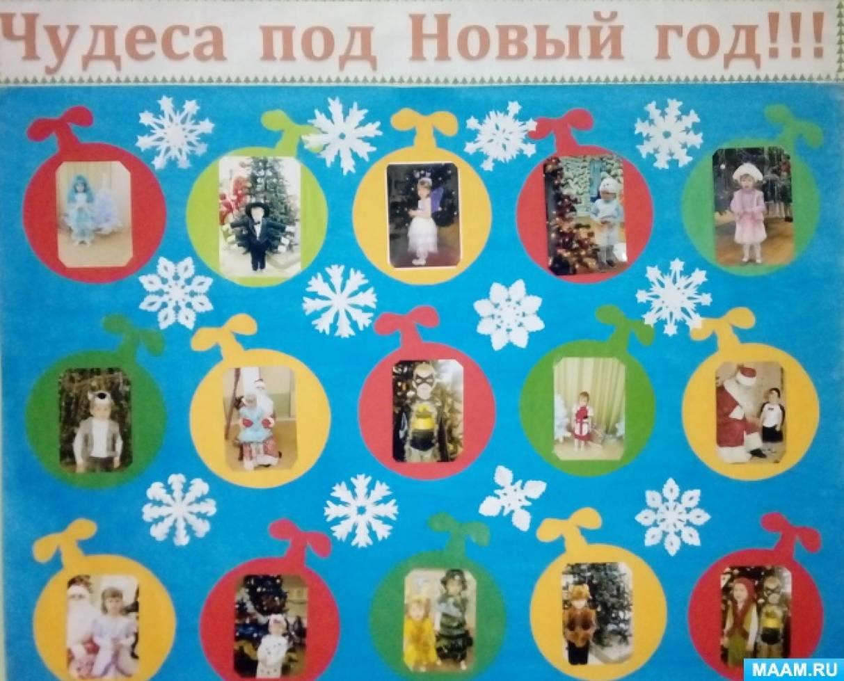 Новогоднее украшение группы «Чудеса под Новый год»