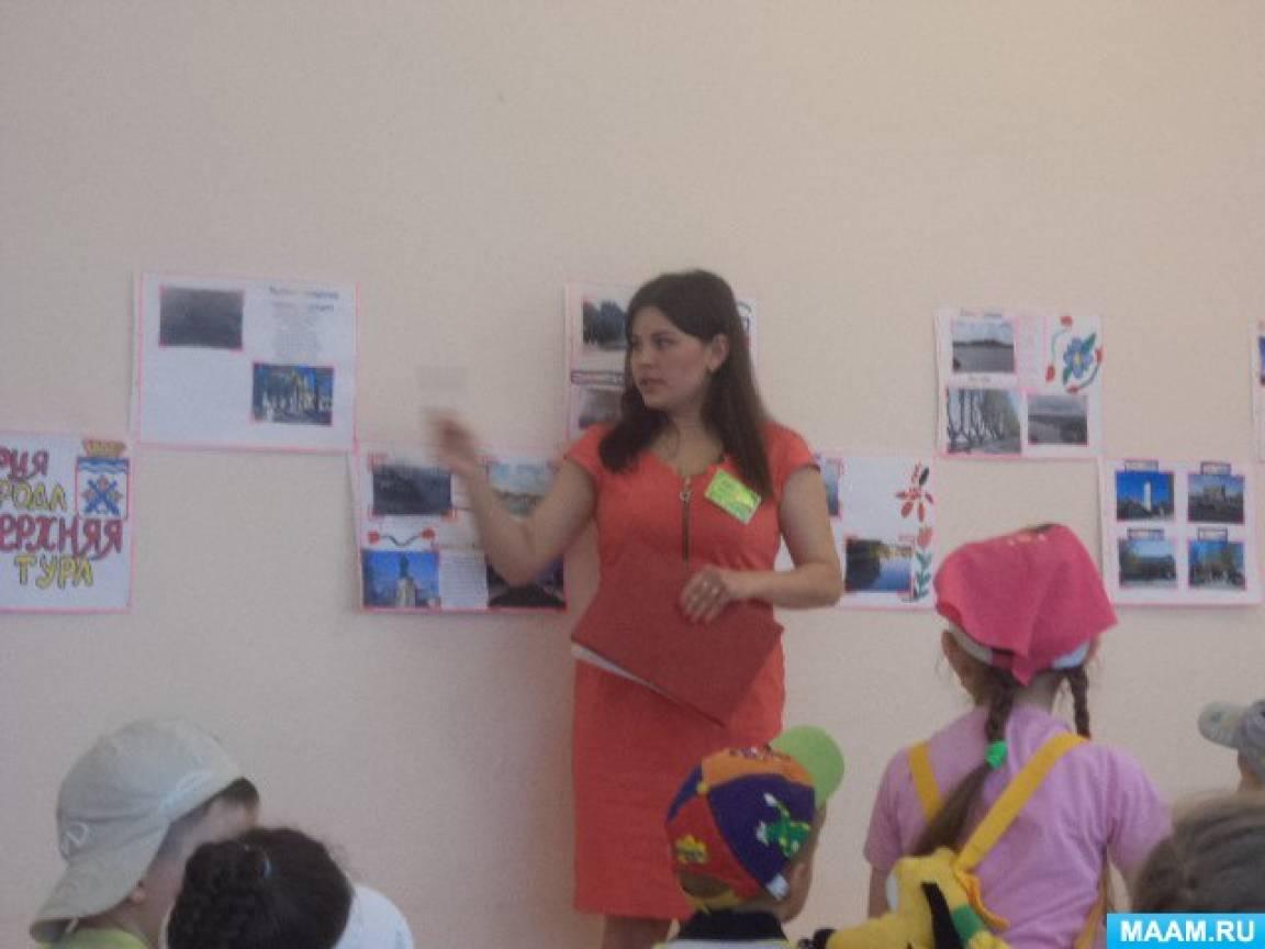 Конспект непосредственной образовательной деятельности в подготовительной группе на тему: «Малый город — мой отчий дом»