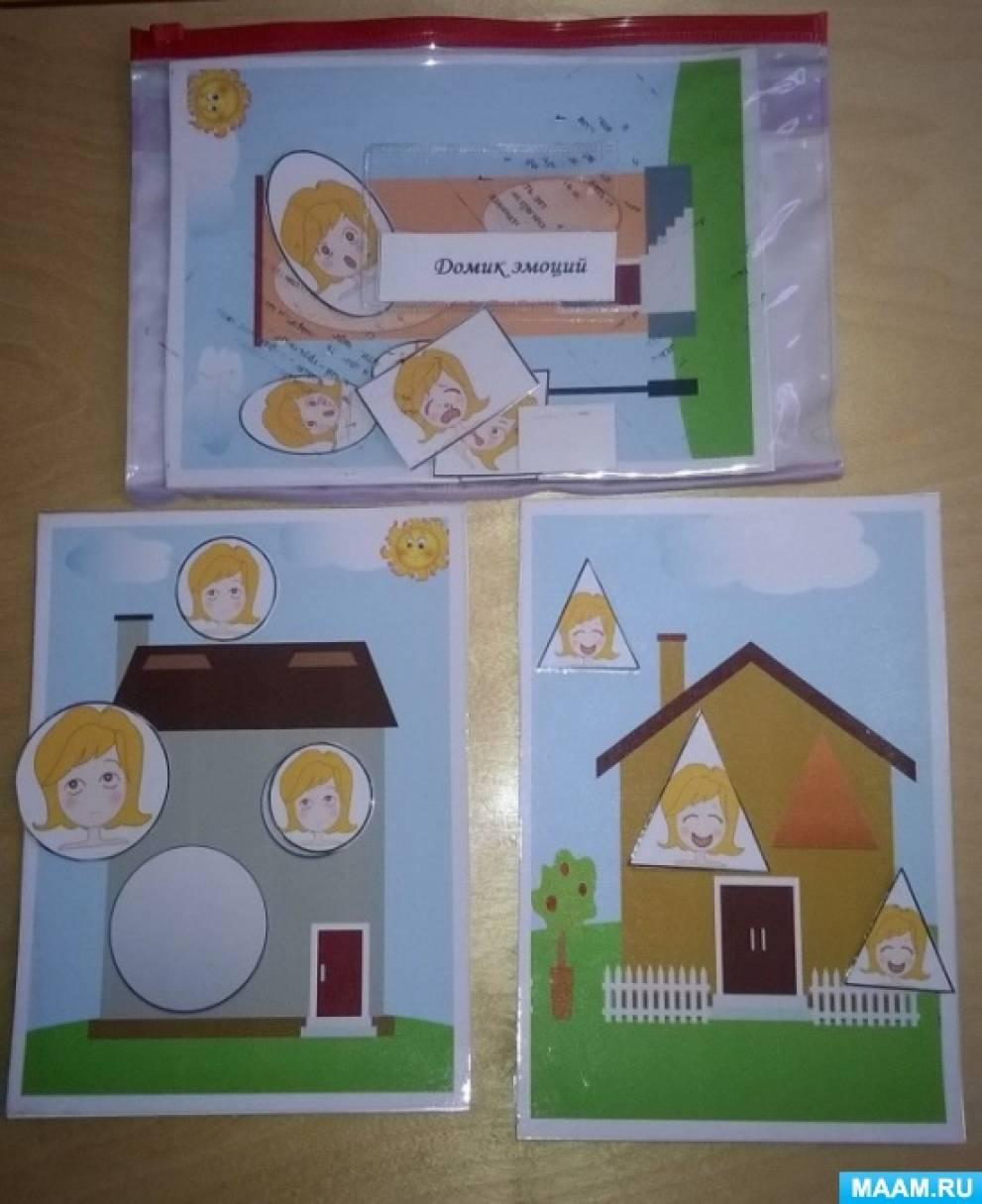 Дидактическая игра для детей младшего дошкольного возраста «Домик эмоций»