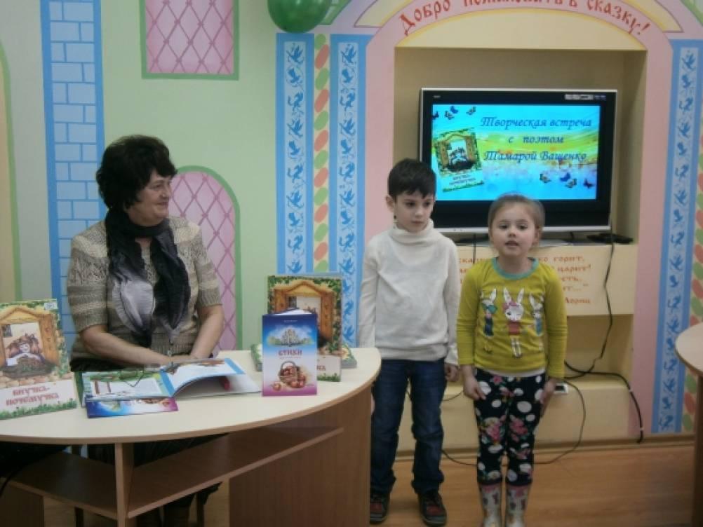 Встреча воспитанников МБДОУ МО г. Краснодар Детский сад №209 с поэтессой Т. Л. Ващенко