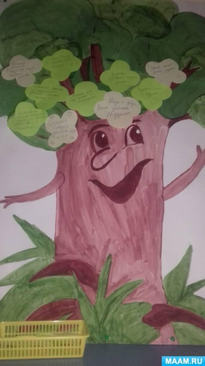 Стенгазета ко Дню добра «Дерево добрых пожеланий»