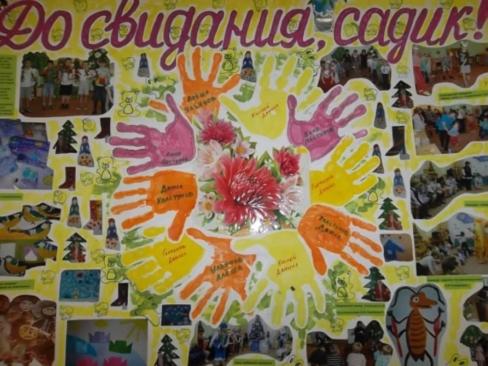 Что такое детский сад стенгазета своими руками 400