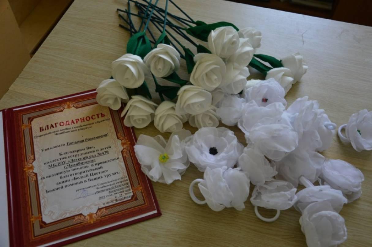 Благотворительная акция «Белый цветок» (фотоотчёт)
