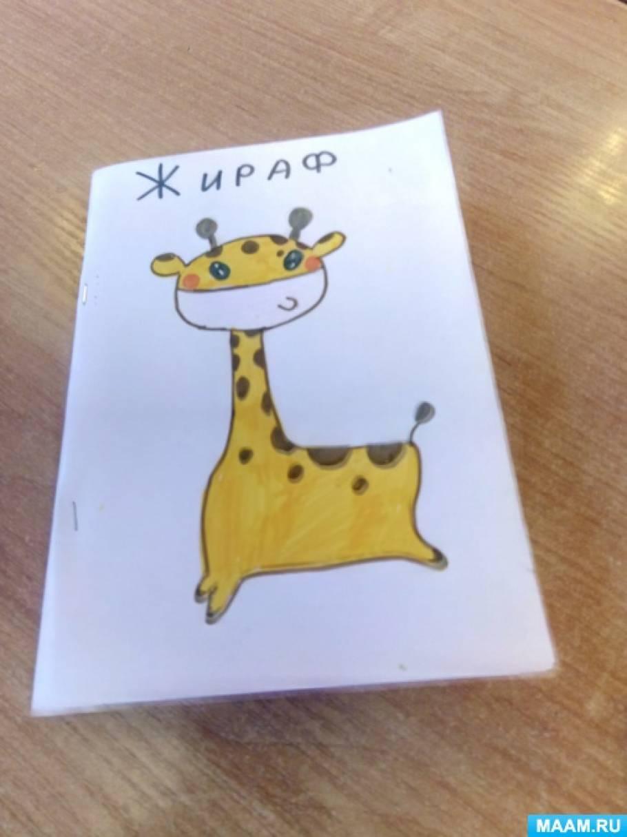 Мультяшный жираф. Инструкция по рисованию