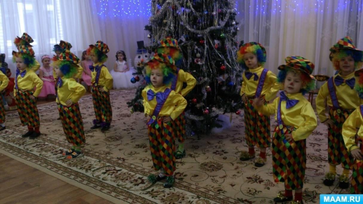 Песня и танец клоунят на Новогоднем празднике