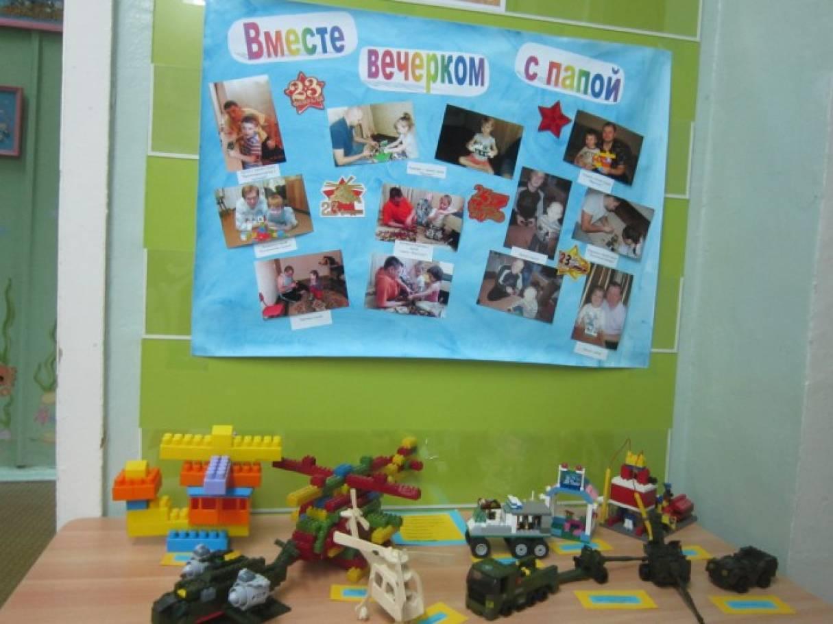 Фотоотчет «Как мы вместе с детьми и родителями готовились к празднику «День защитника Отечества»