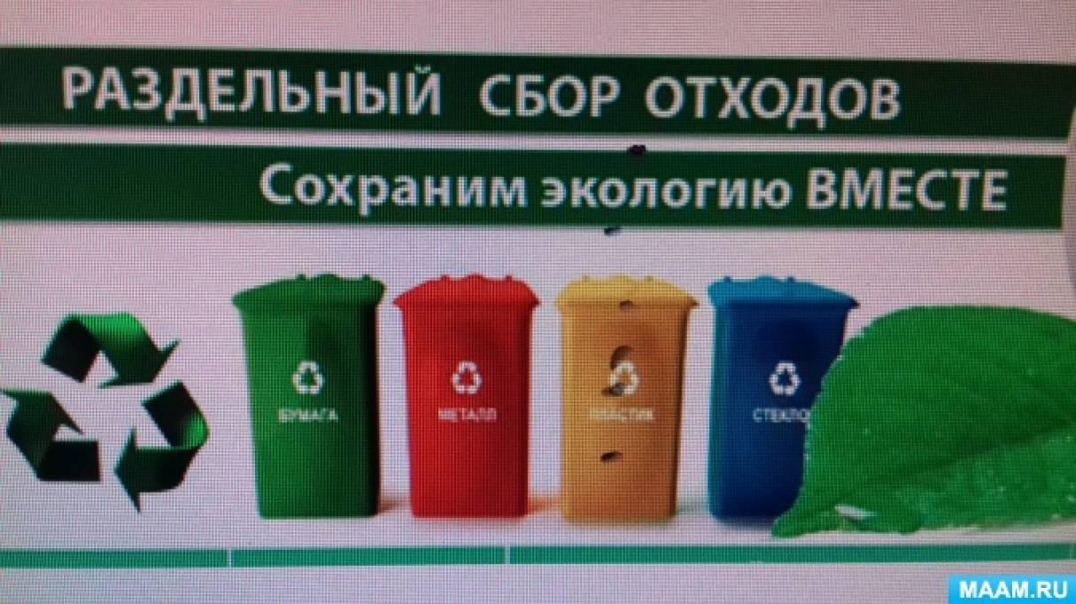 Раздельный сбор бытовых отходов реферат 6591