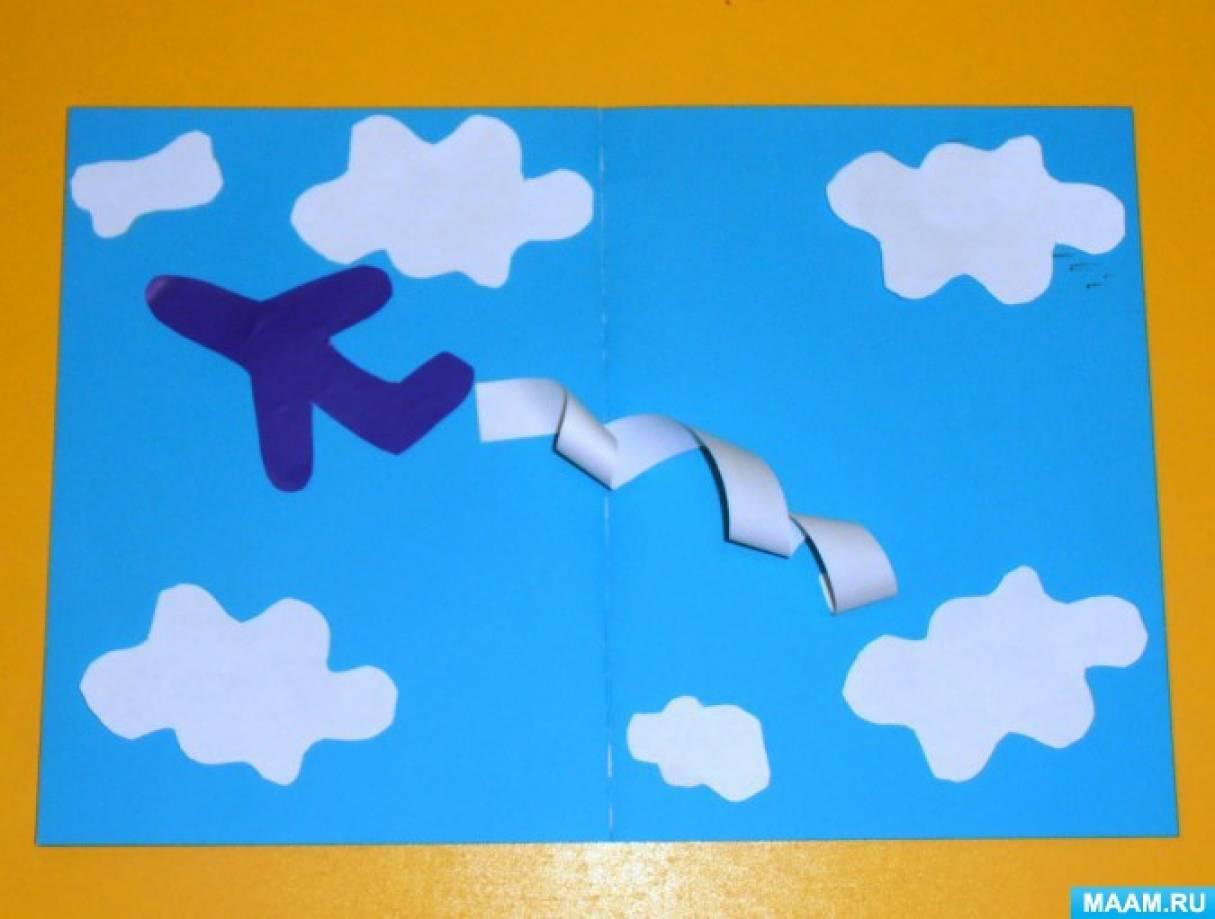 Детьми статьи, аппликация открытка для папы средняя группа цель