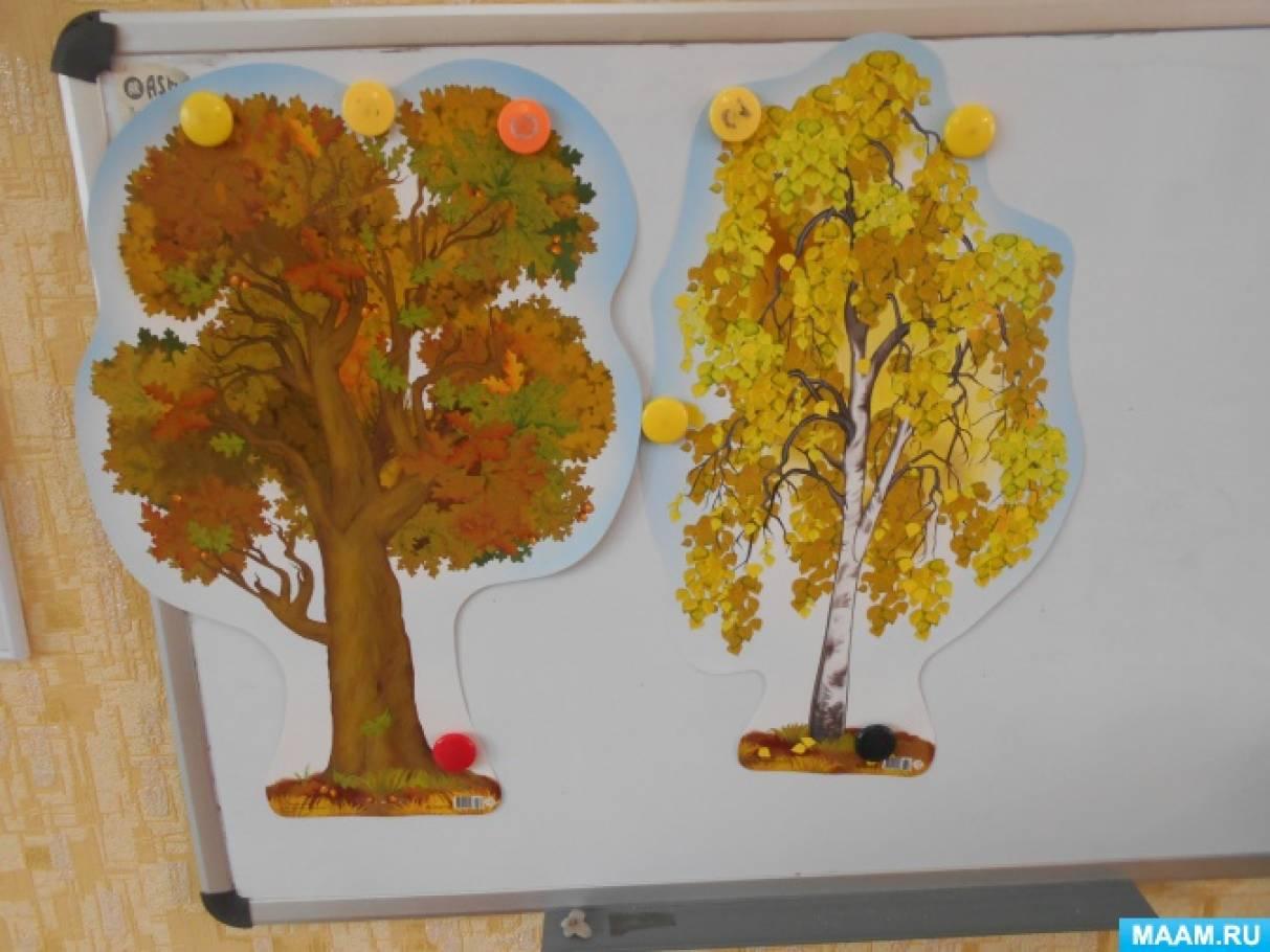 План конспект по изо на тему деревьев
