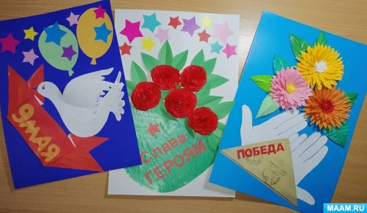 Консультация для родителей детей старшего дошкольного возраста «Мастерим открытку ко Дню Победы»