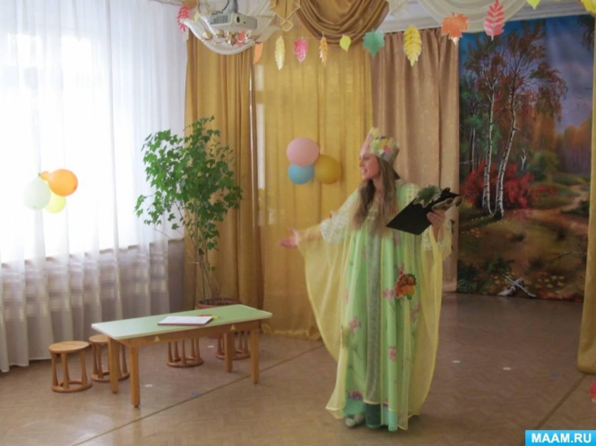 Конкурс чтецов в детском саду «Золотая осень»