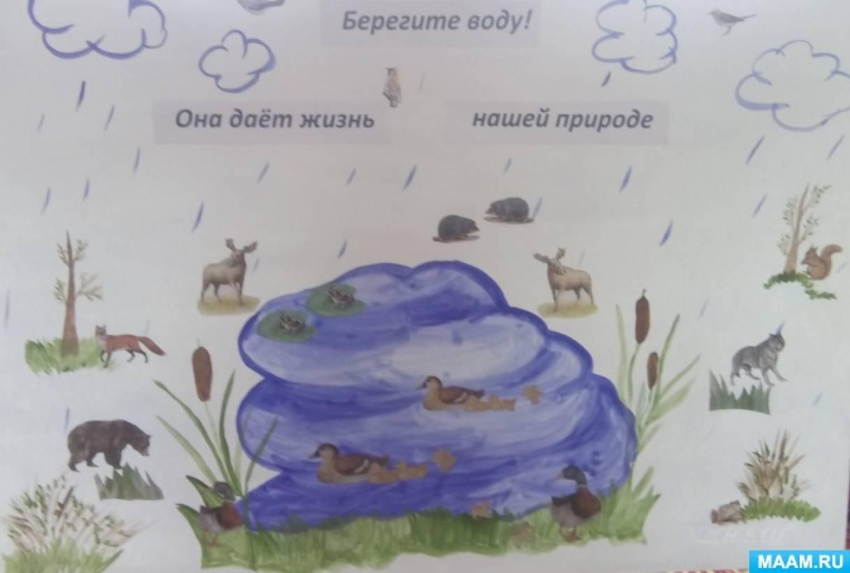 стенгазета берегите воду воспитателям детских садов