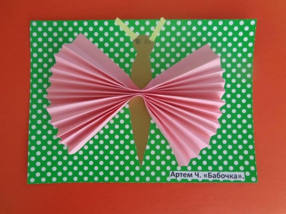 Конспект урока по оригами бабочка