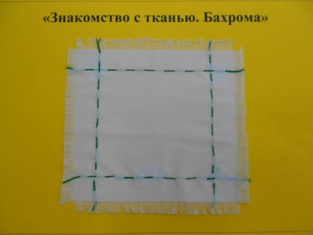 знакомство с тканью детском саду