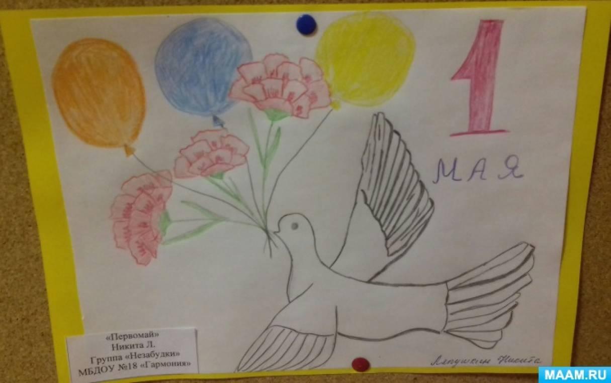 Днем рождения, открытки на 1 мая нарисовать своими руками