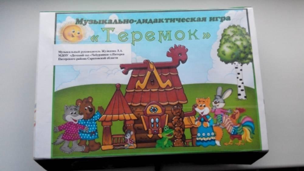 Музыкально-дидактическая игра «Теремок» для среднего дошкольного возраста