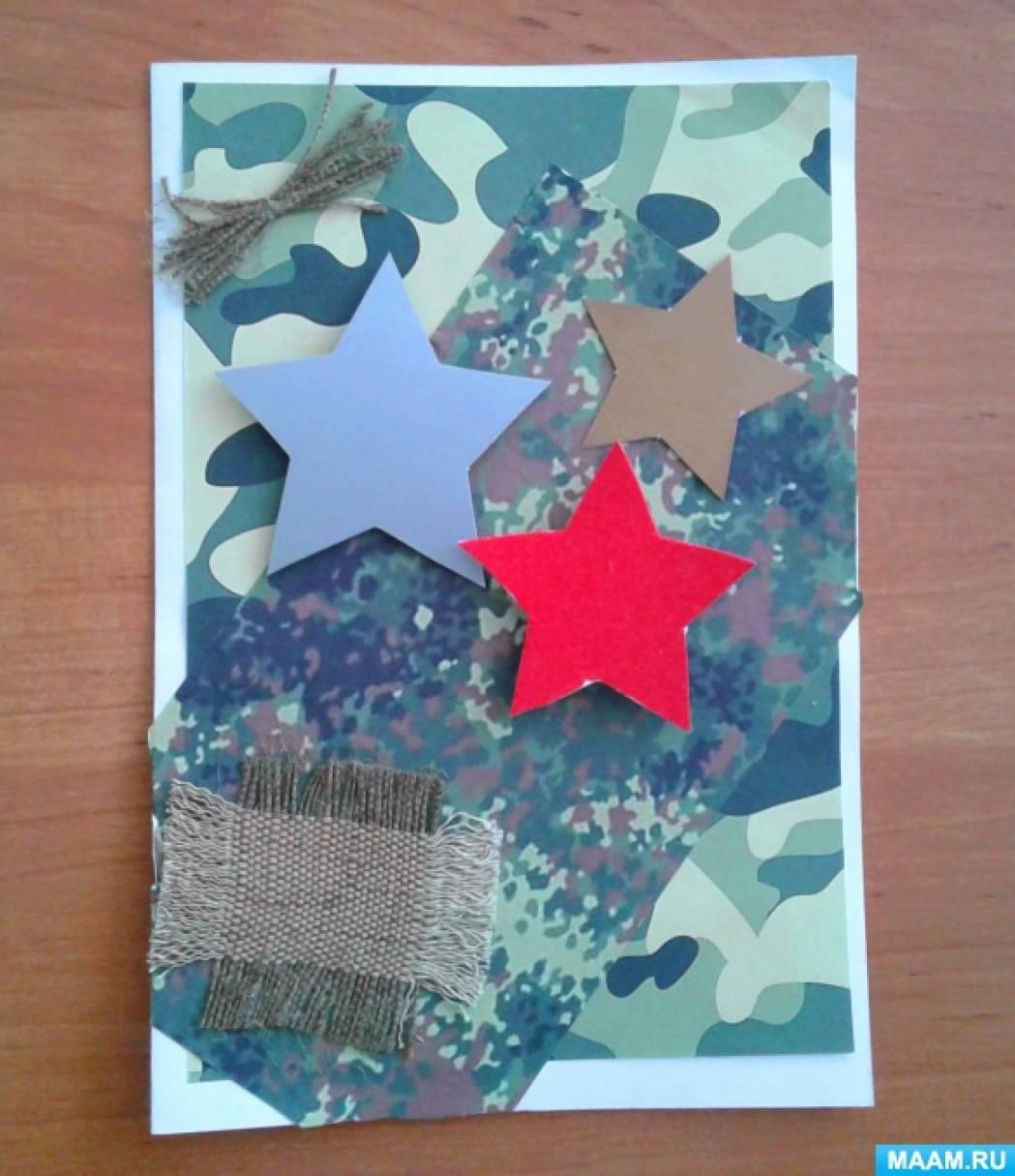 день защитников отечества изготовление открыток создан мир, прообраз