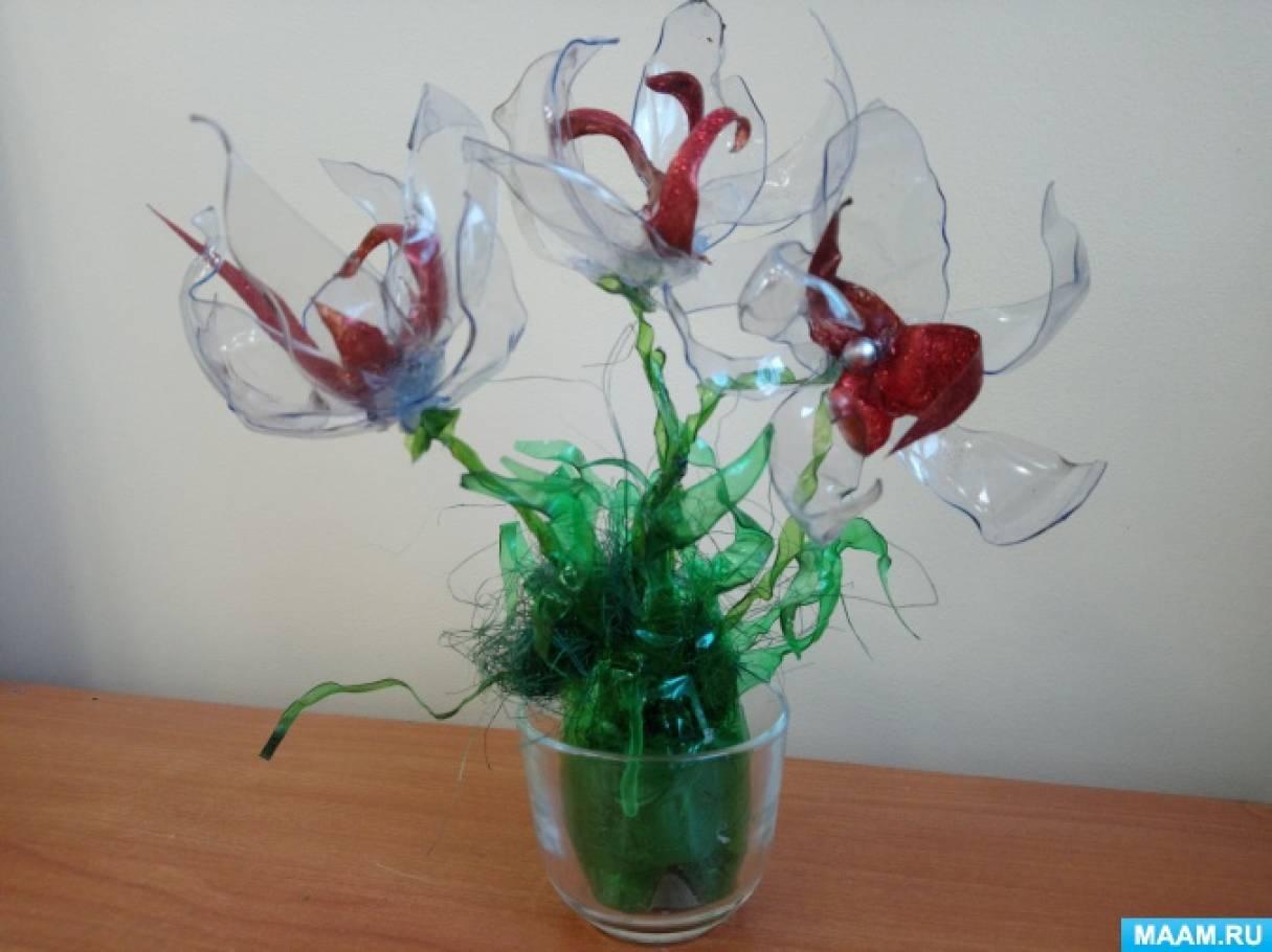 Мастер-класс для школьников «Волшебные цветы из пластиковых бутылок»