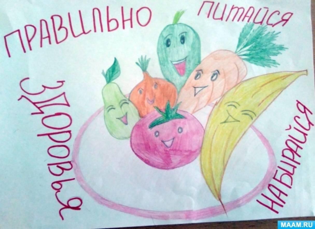 Выставка рисунков, поделок, плакатов «Здоровый образ жизни»