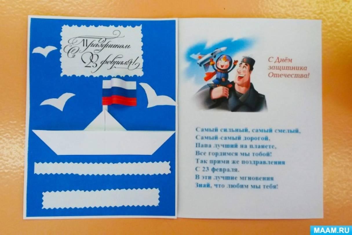 Как подписать открытку для папы на 23 февраля