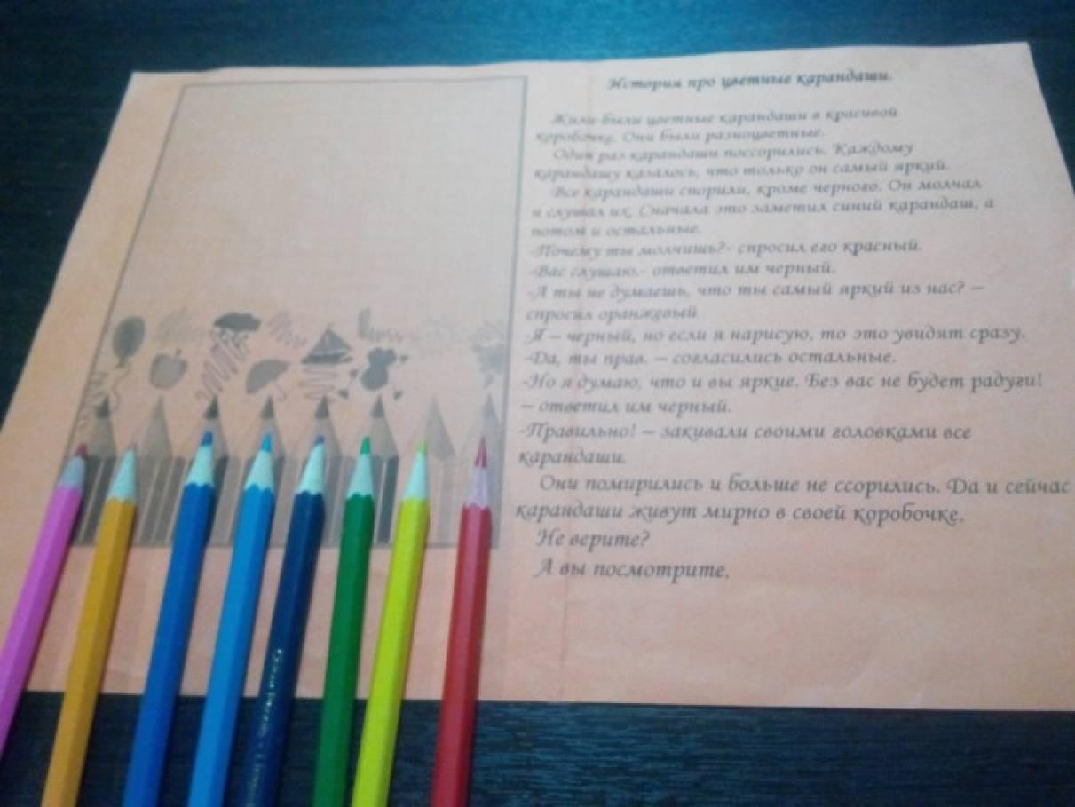 История про цветные карандаши