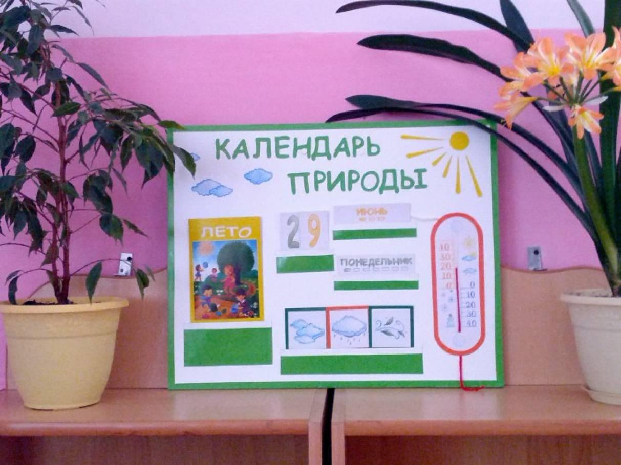 Картинки для календаря природы в школе