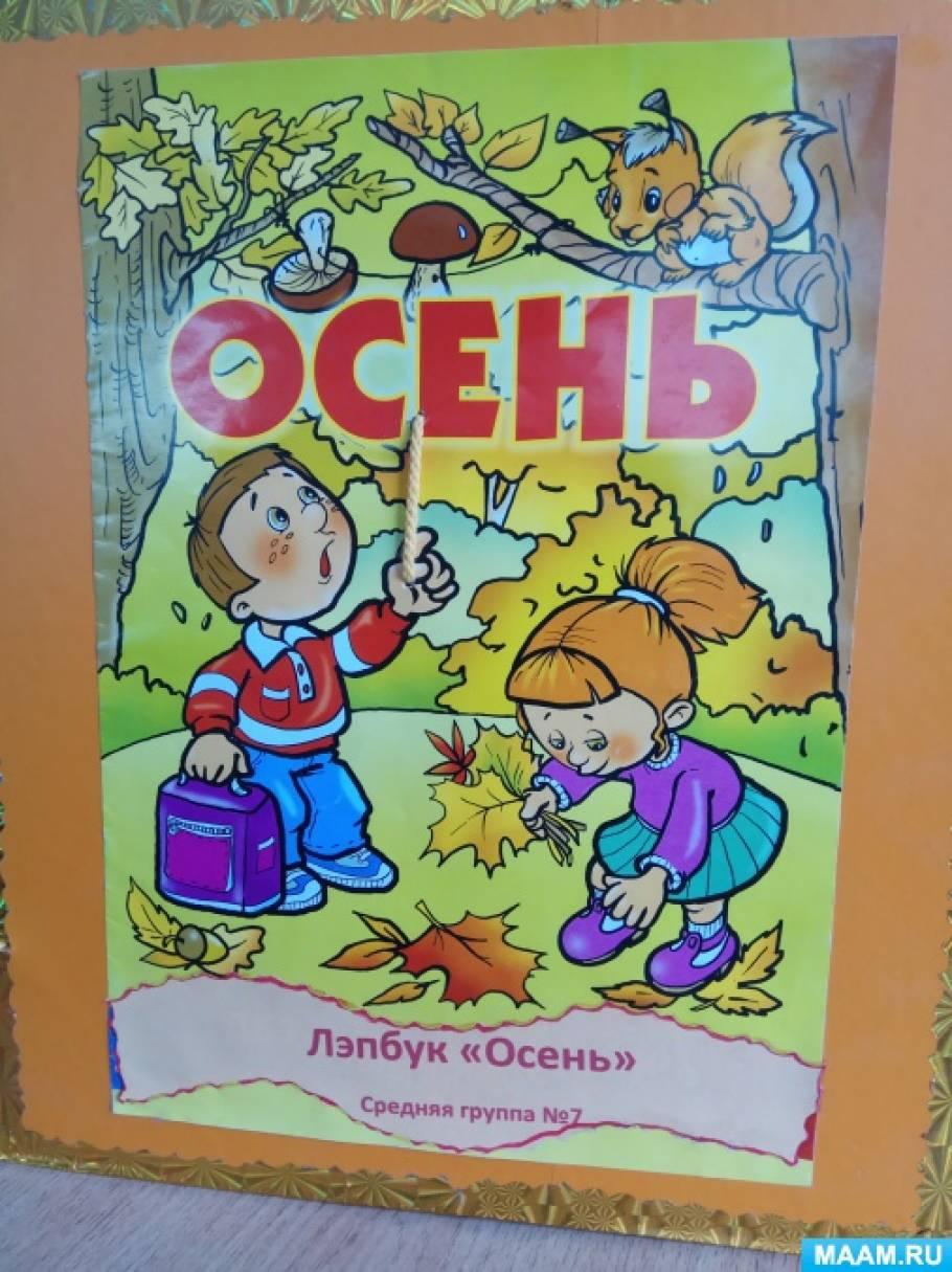 Лэпбук «Осень» для работы с детьми средней группы