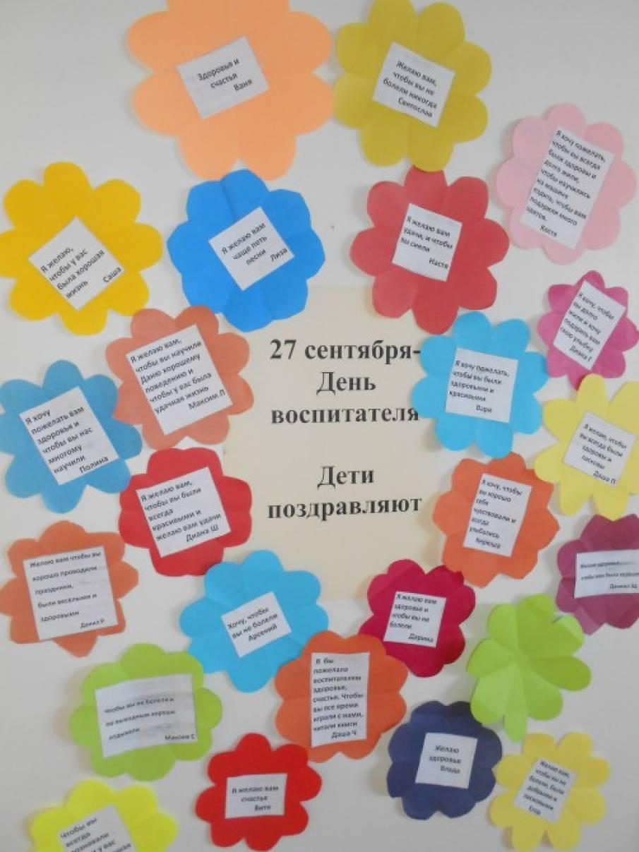 «День воспитателя». Поздравительные открытки от детей